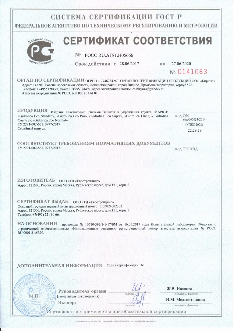 Сертификат защита грунта ТУ 2291-002-66110977-2017
