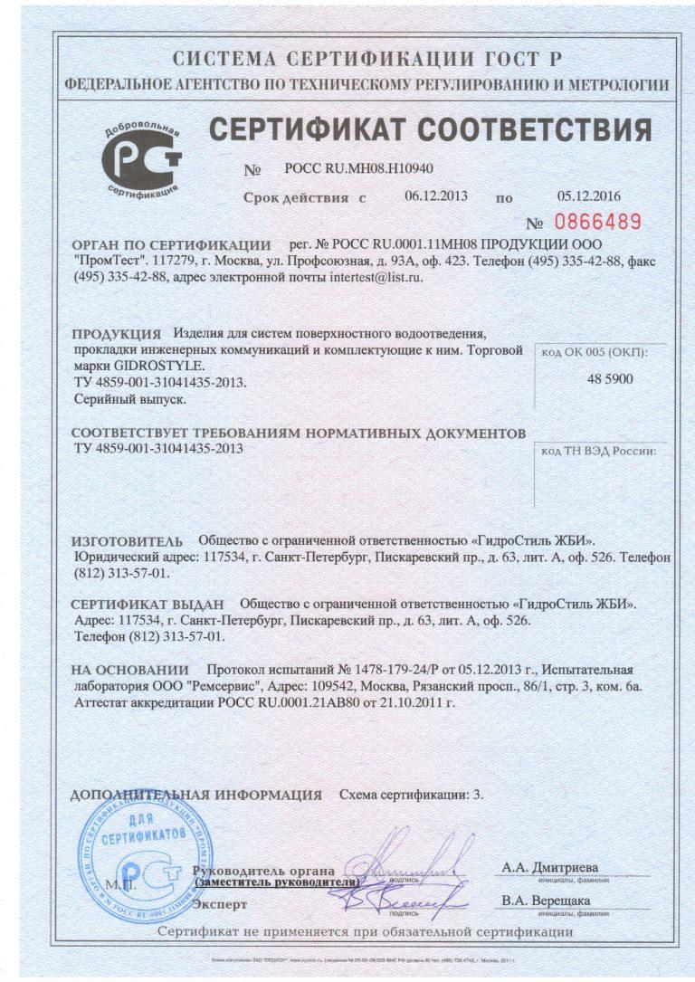 Сертификат лотки ГидроСтиль ЖБИ_page-0001