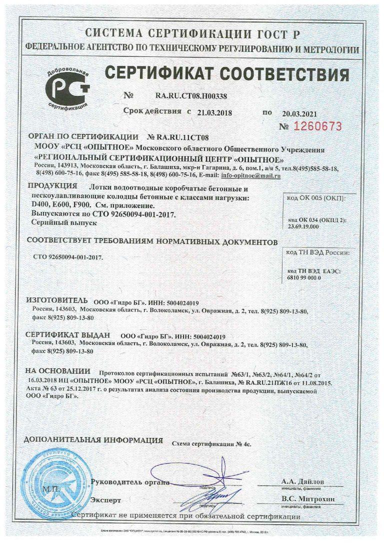 Сертификат соответствия на лотки бетонные и пескоул колодцы D400E600F900_page-0001