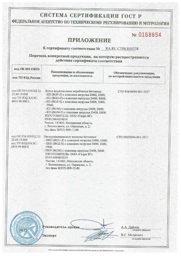 Сертификат соответствия на лотки бетонные и пескоул колодцы D400E600F900_page-0002