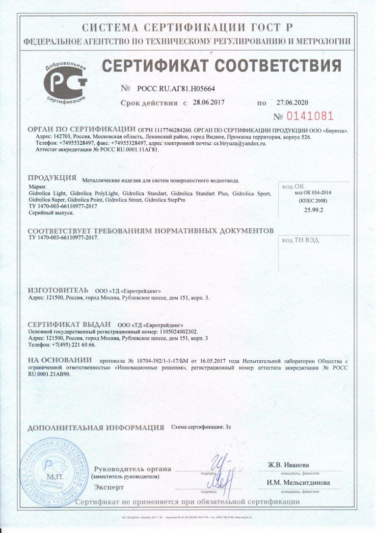Сертификат штамповка, чугун ТУ 1470-003-66110977-2017