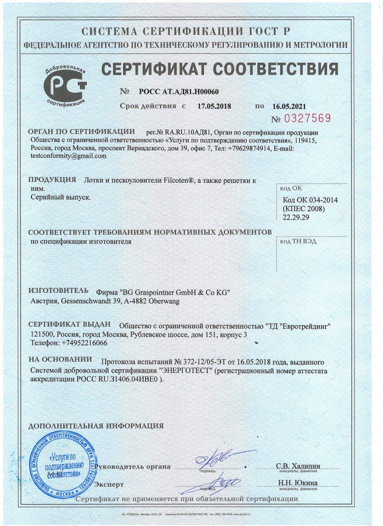 Сертификат Filcoten ТД Евротрейдинг_page-0001