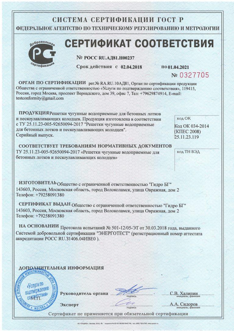 сертифика чугун ГидробГ_page-0001